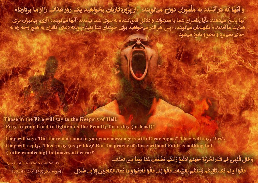 زبان جهنم