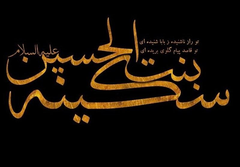 سکینه دختر امام حسین