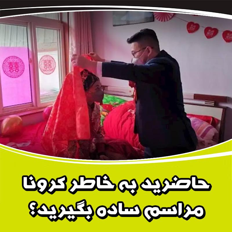 عروسی,مراسم عروسی,مراسم ساده,عروسی ساده,ازدواج آسان,ازدواج ساده,ازدواج,کرونا