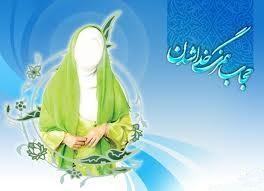 حجاب و حرمت
