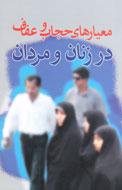 معیارهای حجاب و عفاف در زنان و مردان
