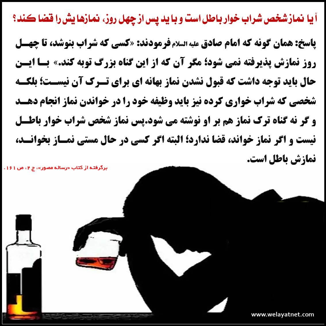 نماز، شراب، نجس