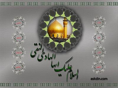 امام هادی علیه السلام,imam hadi