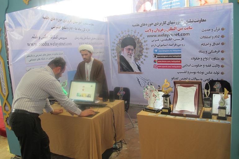 سومین دوره نمایشگاه رسانههای دیجیتال انقلاب اسلامی
