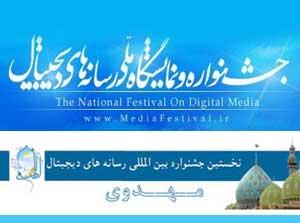 جشنواره رسانههای دیجیتال مهدوی