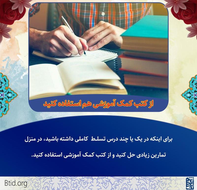 از کتب کمک آموزشی هم استفاده کنید