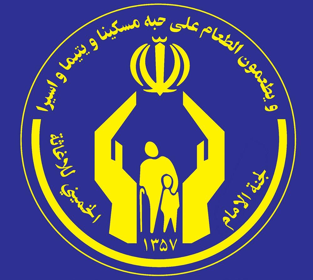 کمیته امام نه به کمیته امام