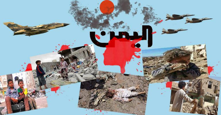 اليمن، الحرب في اليمن، الإرهاب السعودي