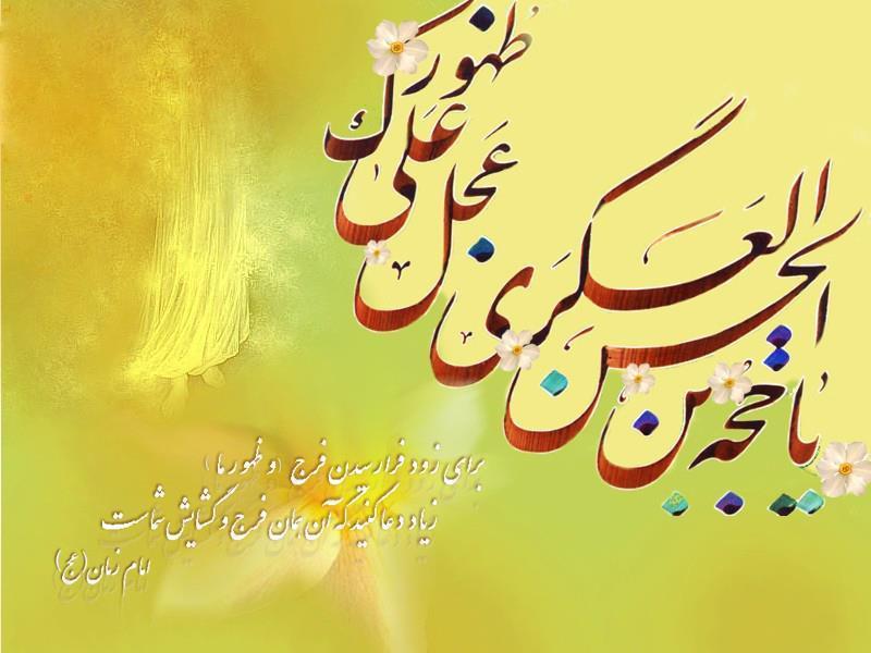 ریشهها و علل شایعه عقیم بودن امام حسن عسکری