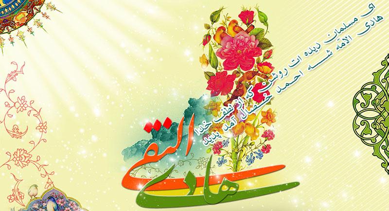 امام هادی پرچمدار فرهنگ ناب اسلامی