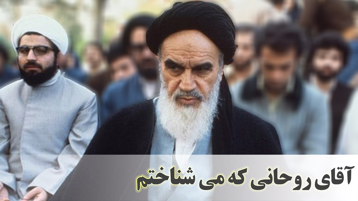 آقای روحانی که می شناختم