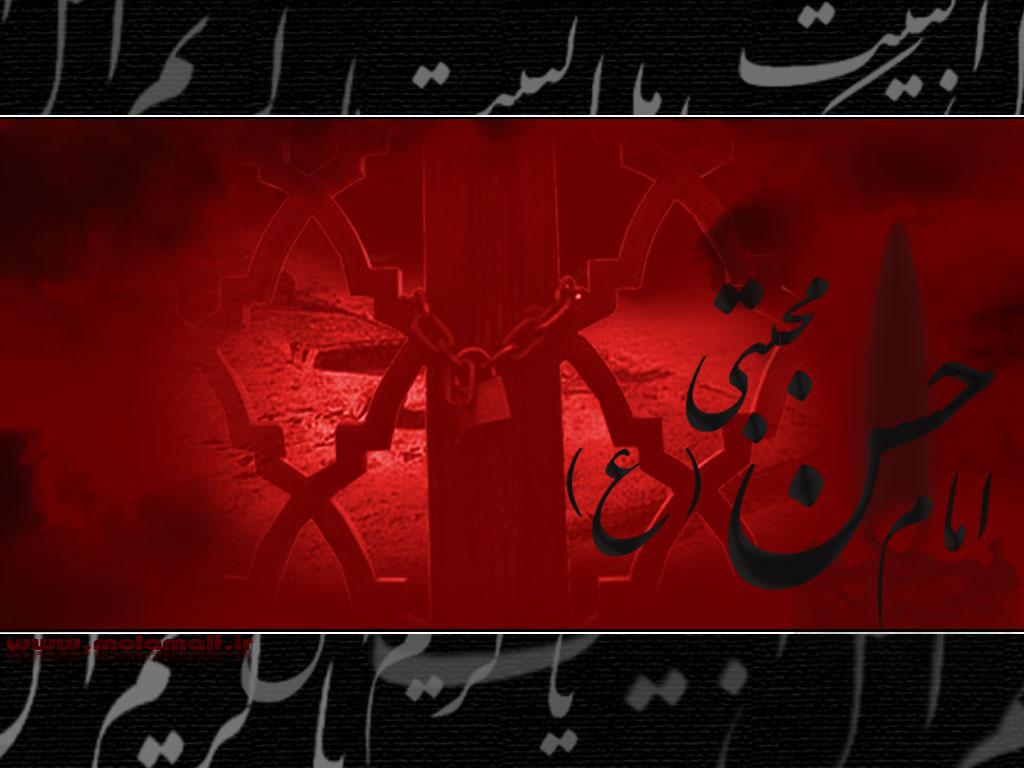 شهادت امام حسن مجتبی (علیه السلام)