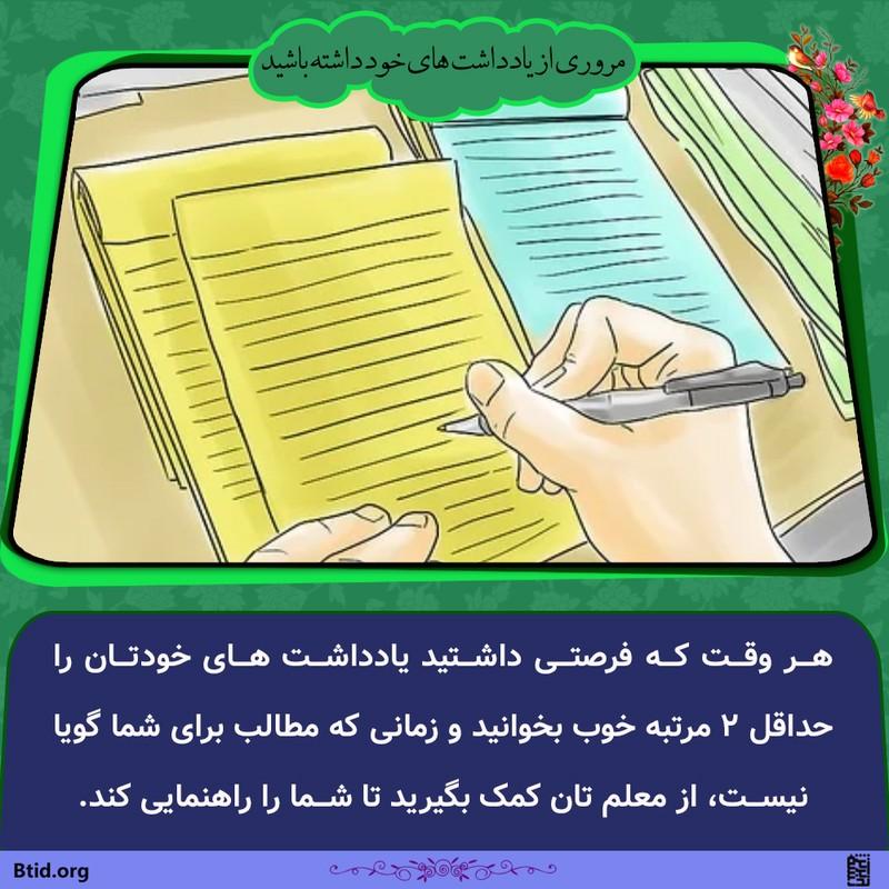 مروری از یادداشت های خود داشته باشید