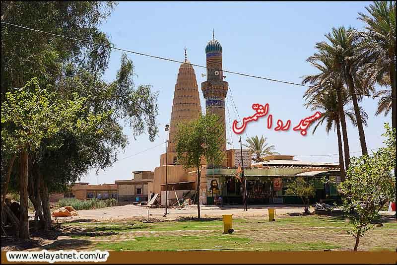 مسجد ردّ الشمس کا تعارف