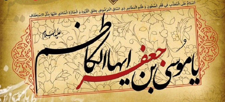 قرآن کریم حضرت امام موسی کاظم علیہ السلام کی نظر میں [۱]