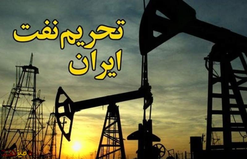 تحریم نفتی