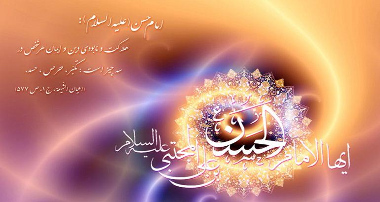 صلح امام حسن(عليه السلام)