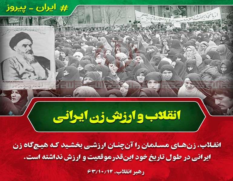 انقلاب و ارزش زن ایرانی