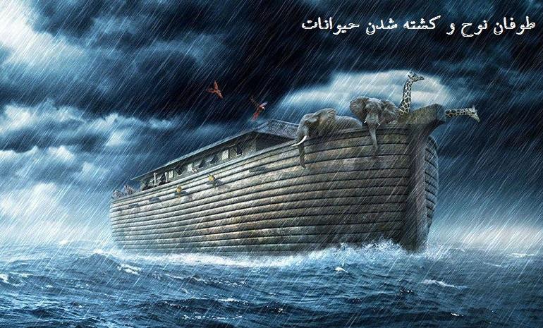 طوفان نوح