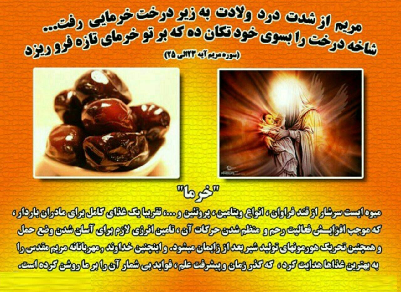 داستان حضرت مردم