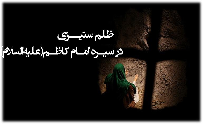 ظلم ستیزی در سیره حضرت امام کاظم(ع)