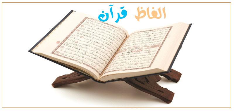 الفاظ قرآن