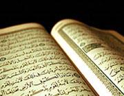 حفظ قرآن