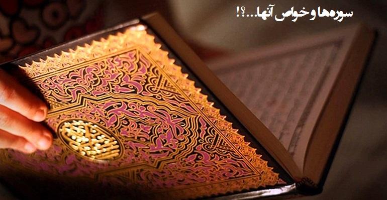 خواص تلاوت سوره های قرآن
