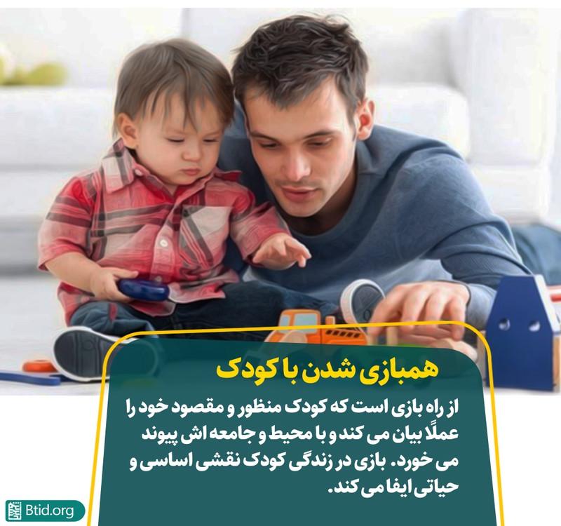 همبازی شدن با کودک
