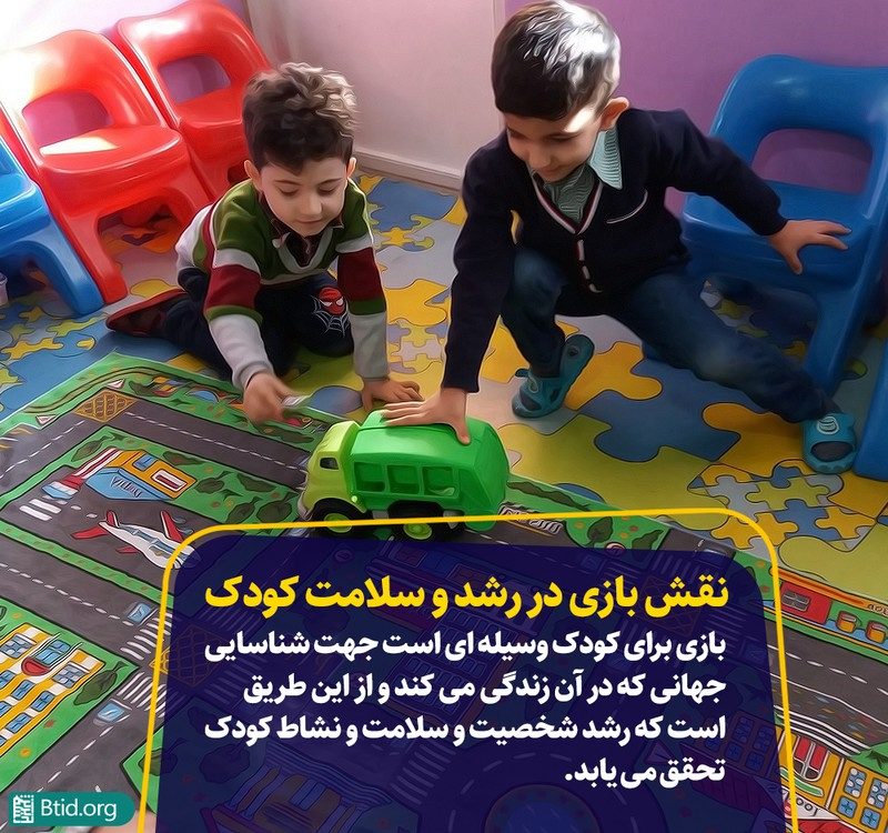 نقش بازی در رشد و سلامت کودک