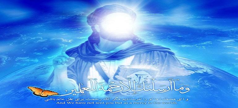 پیامبر اسلام، رحمة للعالمین