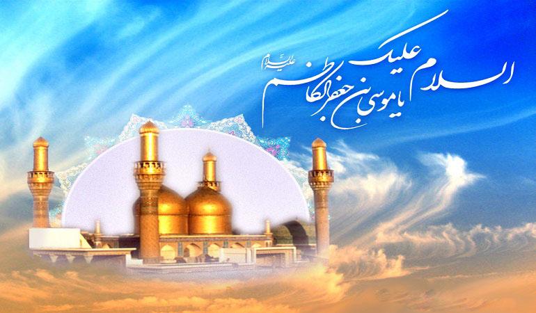 امام موسی کاظم (علیه السلام)