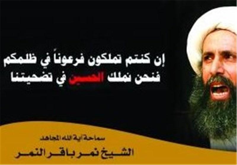 شیخ نمر مظلوم