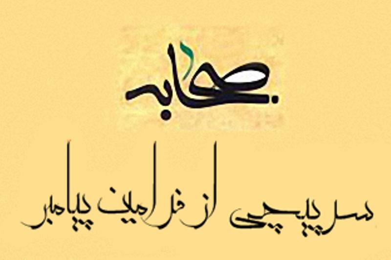 مخالفتهای صحابه با پیامبر اکرم از منظر قرآن
