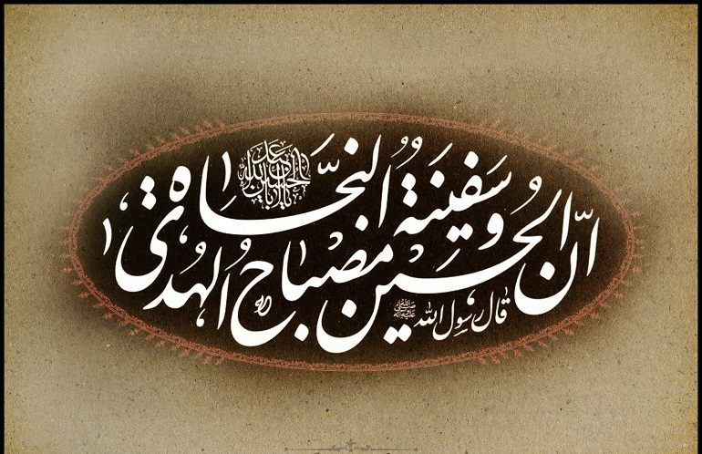 روضه سیدالشهداء(ع) با فال حافظ!