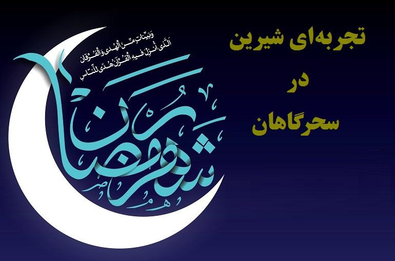 سحرهای ماه رمضان