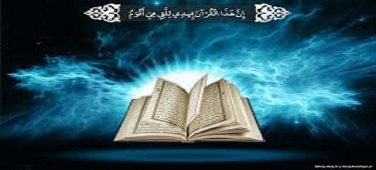 جنبههای مختلف اعجاز قرآن کریم