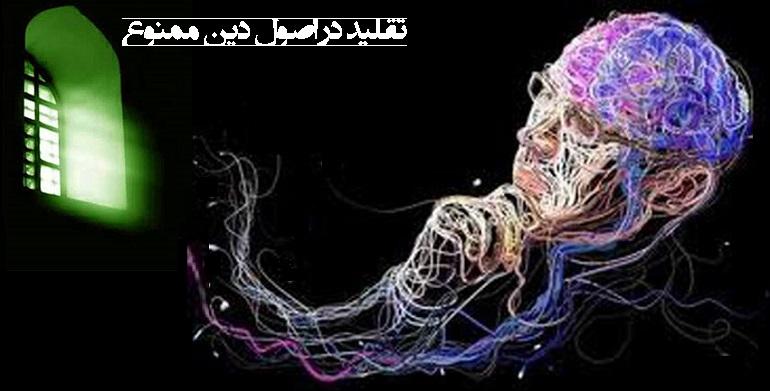 است هر تقلید مسلمان برای مرجع داشتن واجب چرا