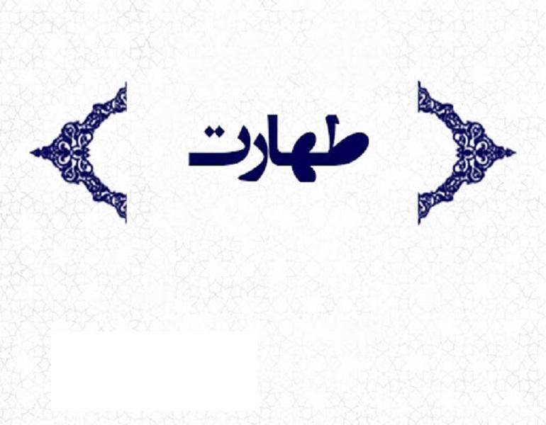طهارت در نماز