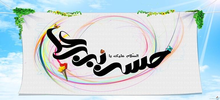 امام حسن(علیه السلام)