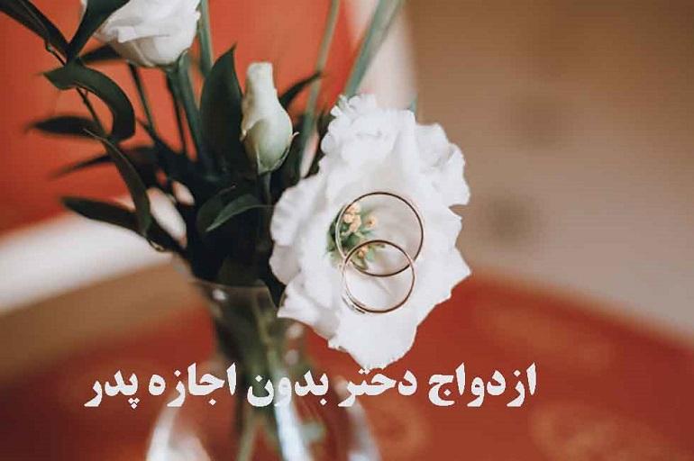 ازدواج دختر بدون اذن پدر