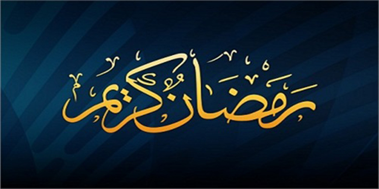 ایام آخر ماہ رمضان