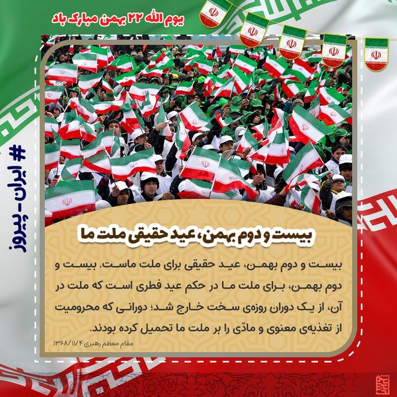 بیست و دوم بهمن، عید حقیقی ملت ما