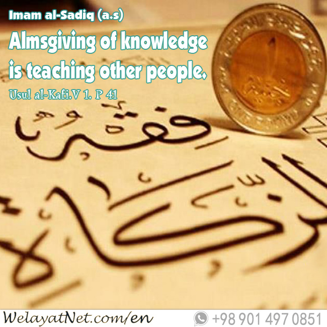 Almsgiving of Knowledge