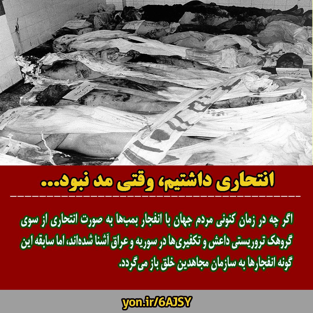 گروهک منافقین و عملیات انتحاری