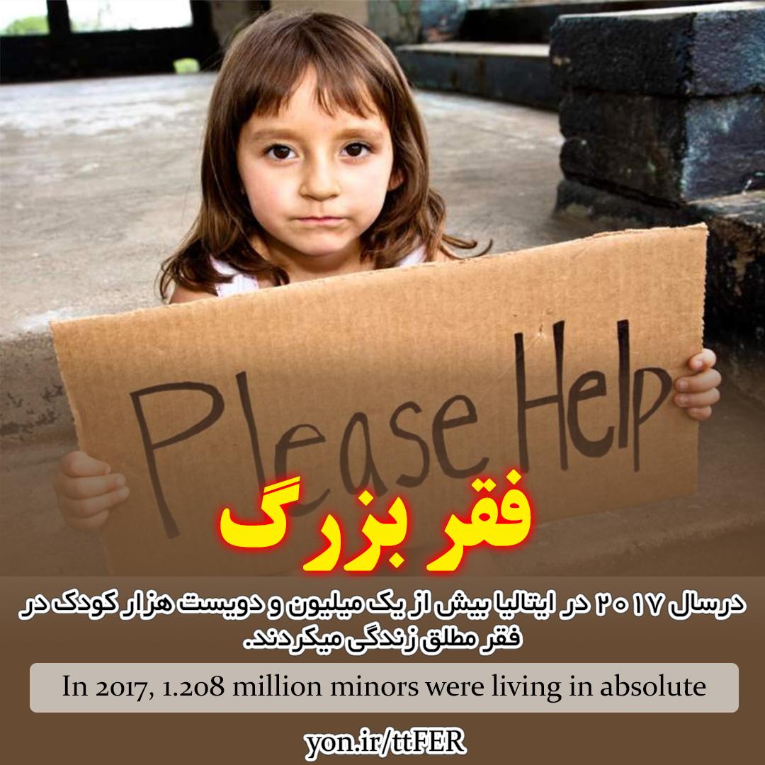 فقر بزرگ