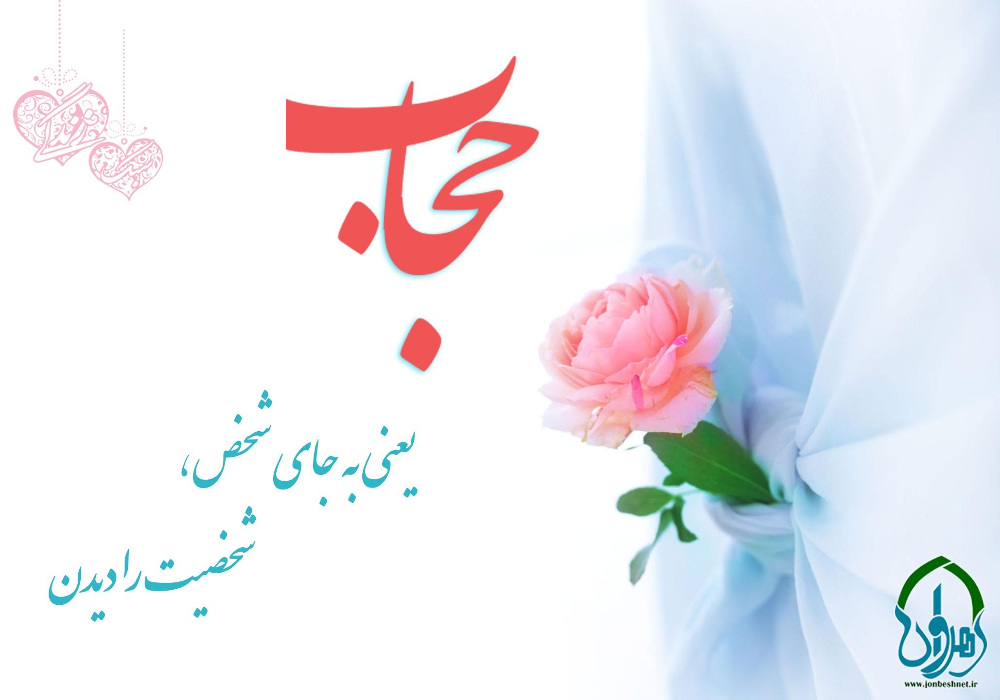 حجاب و حرمت نگاه به نامحرم در قرآن
