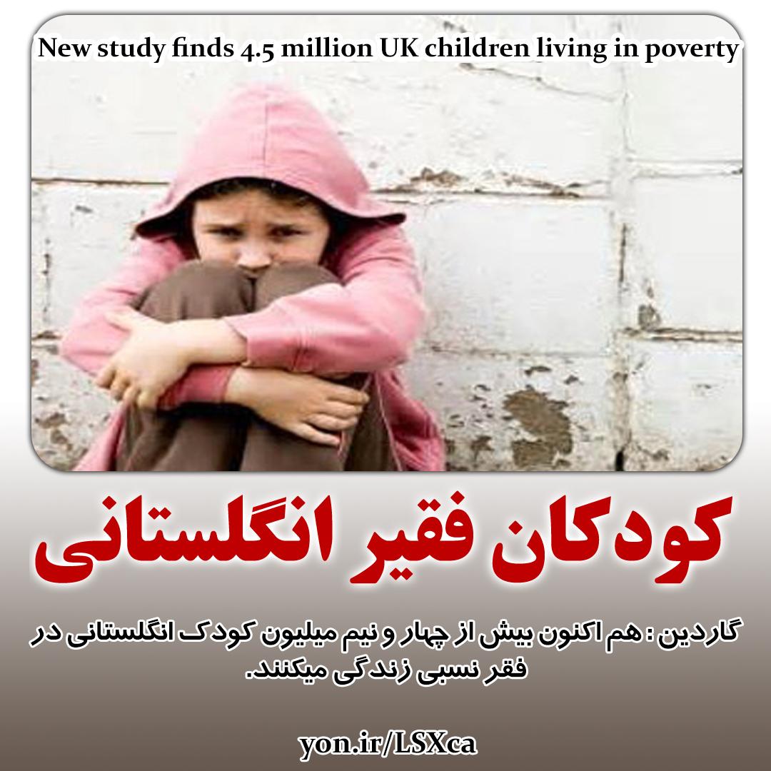 کودکان فقیر انگلستانی