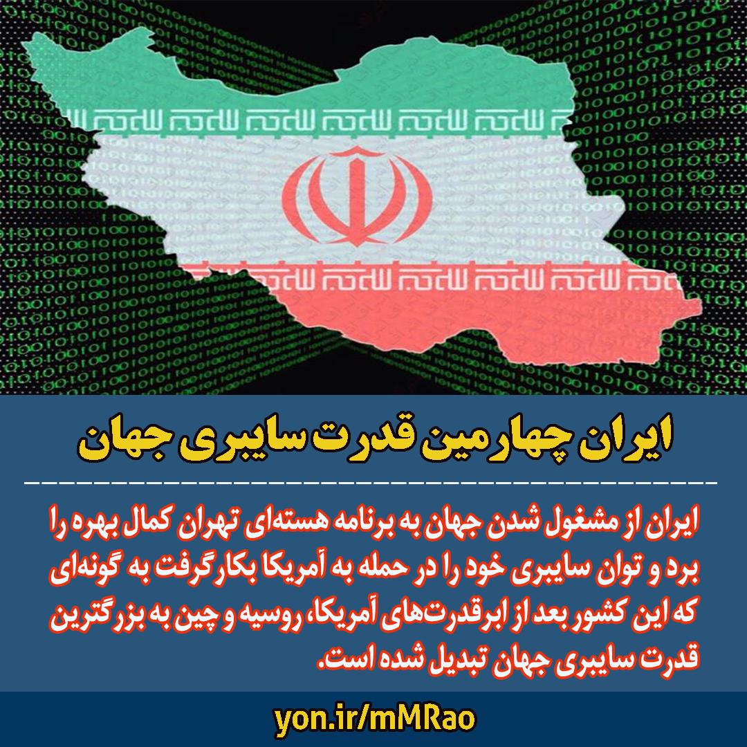 ایران جزء چهارمین قدرت سایبری جهان