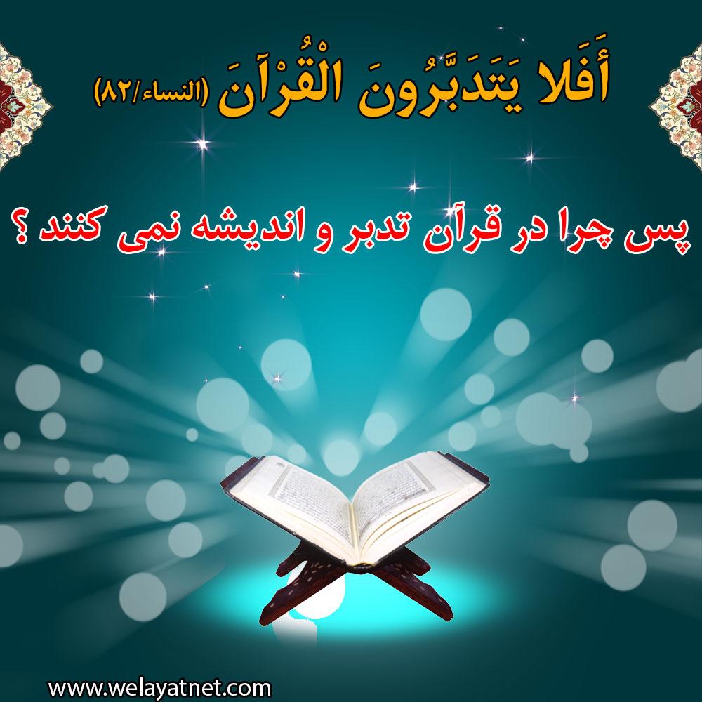 اهمیت قرآن